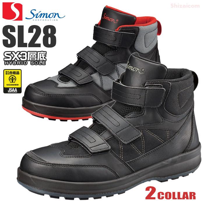 ★送料無料★ シモン安全靴 SL28 【23.5~28.0cm EEE】 シモンの技術を結集した最高品質の安全性能と快適性を備えた最高級安全靴です。 JSAA規格認定 安全スニーカー ハイカット 作業靴 ★レビュー記入プレゼント対象商品★