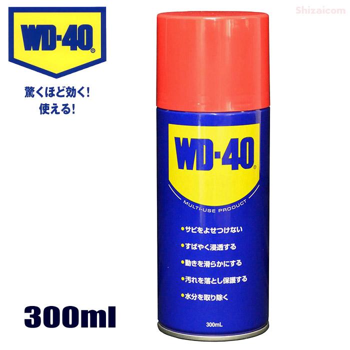 驚くほど効く 使える 永遠の定番 圧倒的な防錆力 防錆潤滑油 WD-40 ショップ MUP 300ml エステー レビュー記入プレゼント対象商品 防錆剤 潤滑油 宇宙工学が生んだ防錆潤滑剤 潤滑剤