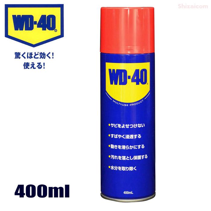 驚くほど効く 使える 1年保証 圧倒的な防錆力 防錆潤滑油 お中元 WD-40 MUP 400ml エステー rev 潤滑油 防錆剤 潤滑剤 宇宙工学が生んだ防錆潤滑剤