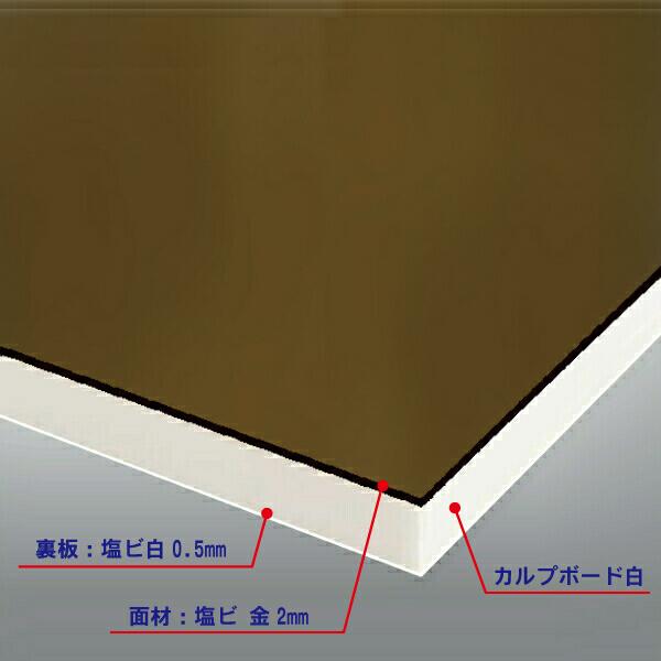 カルプボード白15t 両面貼り合せ 面材 塩ビ 金2mm+白0.5mm 900X1800mm(サンロイドチャンネル 金 RM555同等色) ●業務用