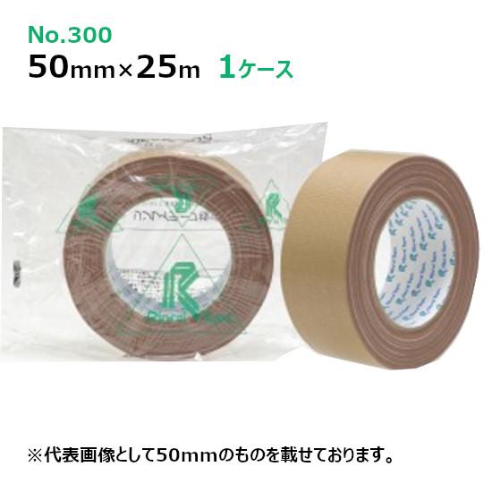 布テープ 粘着テープ 引越し 引っ越し 包装 梱包 結束 法人様宛限定 リンレイ 包装用布粘着テープ#300 幅50mm×長さ25m (30巻入) ケース売り (MS)