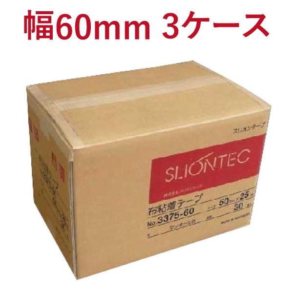 布テープ スリオンテック No.3375 60mm×25M 30巻(1箱)×3ケースセット