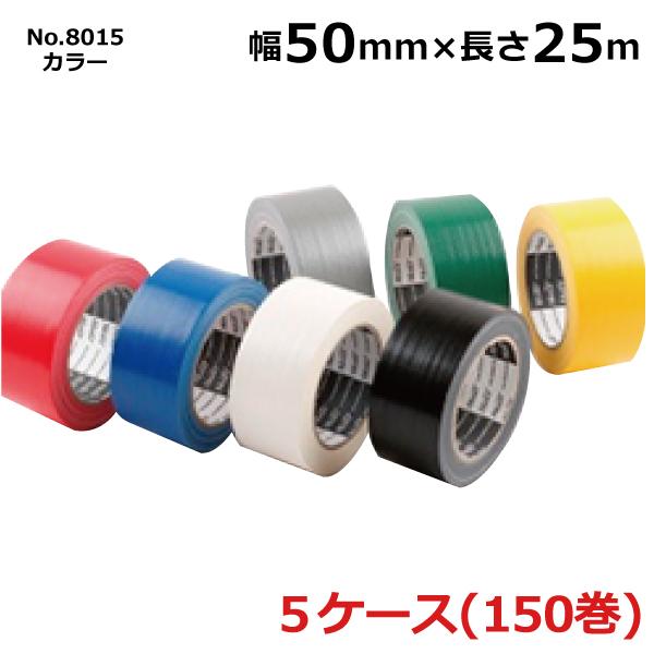 古藤工業 布テープ No.8015 カラー 幅50mm×長さ25m×厚さ0.2mm 30巻入×5ケース(HK)
