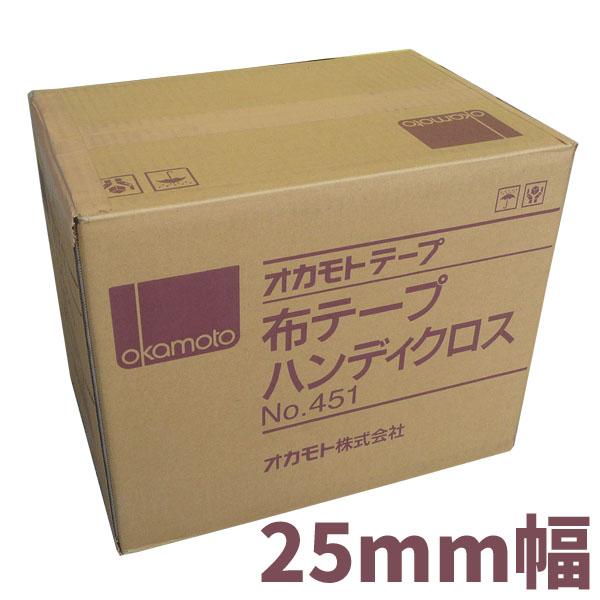 布テープ(布ガムテープ) オカモト No.451 ハンディクロス 25mm×25m 3箱セット(60巻入り×3ケース)