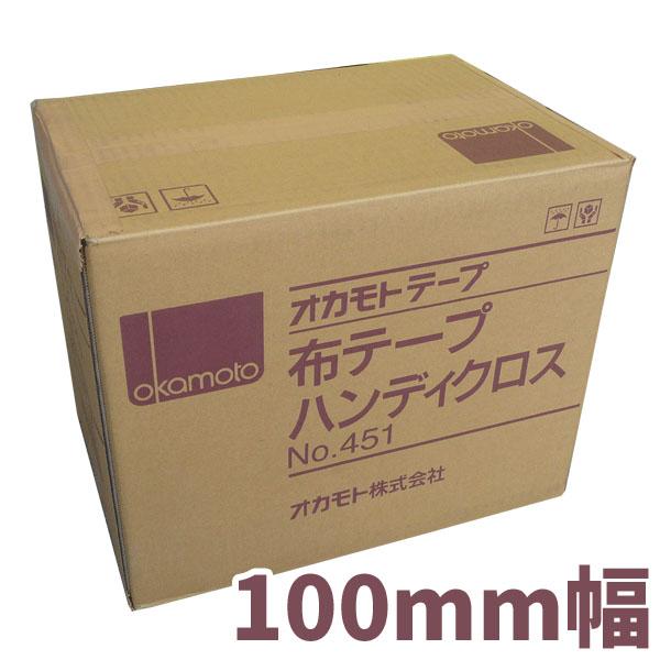 オカモト布テープ No.451ハンディクロス 100mm×25m 3箱(18巻入り×3ケース)【smtb-KD】