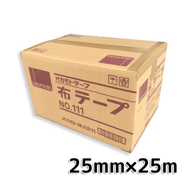 オカモト 布テープNo.111(クリーム) 巾25mm×長さ25m×厚さ0.31mm 3ケース(60巻入×3ケース)【smtb-KD】(HA)