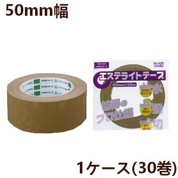 オカモト布テープ No.430 エステライトテープ 巾50mm×長さ50m×厚さ0.13mm (30巻入)【ケース売り】(HA)