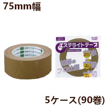 オカモト布テープ No.430 エステライトテープ 巾75mm×長さ50m×厚さ0.13mm 5ケース(18巻入×5ケース)(HA)