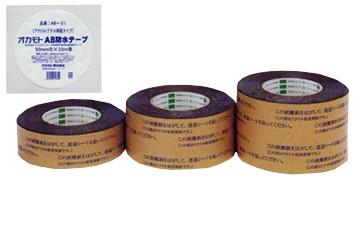 オカモト AB防水テープ AB-01巾50mm×長さ20m×厚さ0.5mm (16巻入)【ケース売り】(HA)