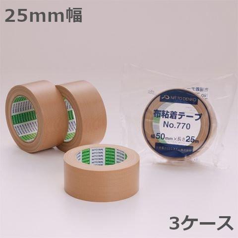日東電工 布テープ 25mm幅×25m巻 No.770 60巻入×3ケース(北海道・沖縄・離島も送料無料)