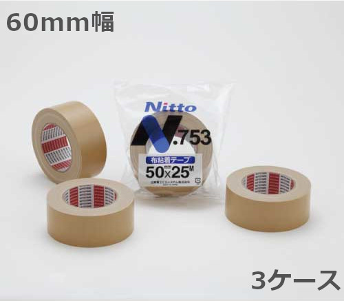 日東電工 布テープ 60mm幅×25m巻 No.753 30巻入×3ケース(北海道・沖縄・離島も送料無料)