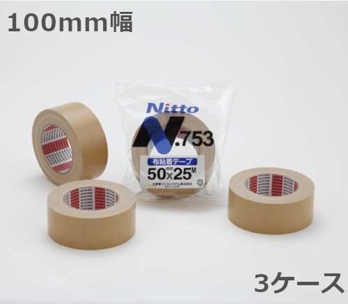 日東電工 布テープ 100mm幅×25m巻 No.753 18巻入×3ケース(北海道・沖縄・離島も送料無料)