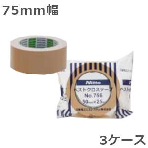 日東電工 布テープ 75mm幅×25m巻 No.756 ベストクロステープ 24巻入×3ケース(北海道・沖縄・離島も送料無料)