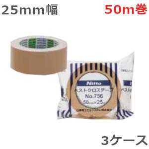 日東電工 布テープ 25mm幅×50m巻 No.756 ベストクロステープ 60巻入×3ケース(北海道・沖縄・離島も送料無料)
