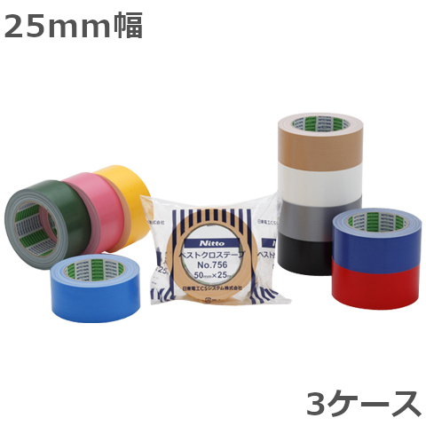 日東電工 布テープ 25mm幅×25m巻 No.756 ベストクロステープ(着色) 60巻入×3ケース(北海道・沖縄・離島も送料無料)