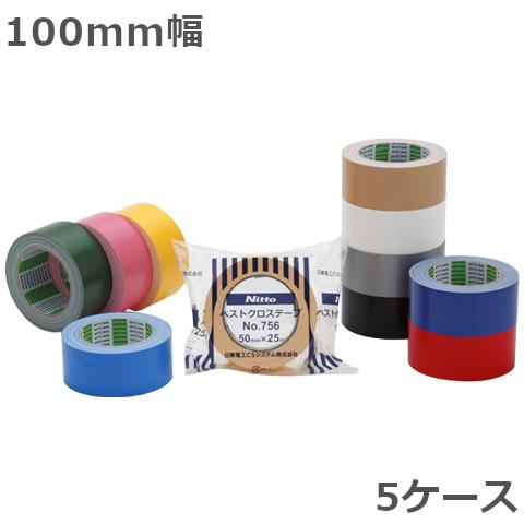 日東電工 布テープ 100mm幅×25m巻 No.756 ベストクロステープ(着色) 18巻入×5ケース(北海道・沖縄・離島も送料無料)