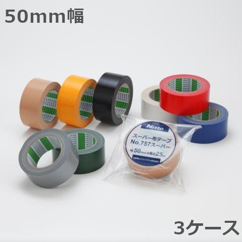 日東電工 布テープ 50mm幅×25m巻 No.757スーパー(カラー) 30巻入×3ケース(北海道・沖縄・離島も送料無料)