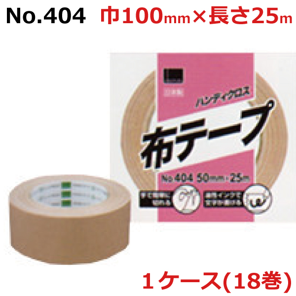 オカモト布テープ No.404 ハンディクロス 巾100mm×長さ25m×厚さ0.26mm (18巻)【ケース売り】(HA)