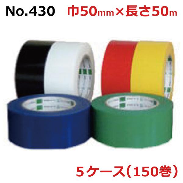 【法人様宛限定】オカモト布テープ No.430 エステライトテープ カラー巾50mm×長さ50m×厚さ0.13mm 5ケース(30巻入×5ケース)(HA)
