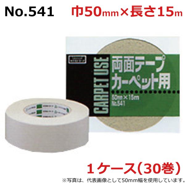 【法人様宛限定】オカモト 布両面テープ No.541幅50mm×長さ15m×厚さ0.55mm (30巻入)【ケース売り】(HA)