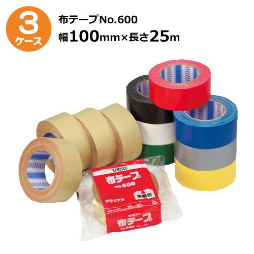 《法人様宛限定》セキスイ 布テープ No.600 黄土色幅100mm×長さ25m 計54巻入/3ケースセット【3ケースセット売り】