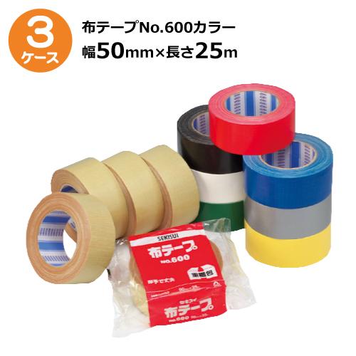 《法人様宛限定》セキスイ 布テープ No.600 カラー黄/緑/青/赤/白/銀/黒幅50mm×長さ25m 計90巻入/3ケースセット【3ケースセット売り】