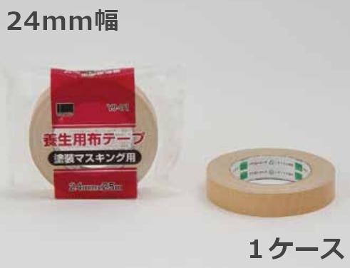オカモト 布テープ養生用 YJ-01 クリーム巾24mm×長さ25m×厚さ0.28mm(60巻入)【ケース売り】(HA)