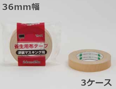 オカモト 布テープ養生用 YJ-01 クリーム巾36mm×長さ25m×厚さ0.28mm(計108巻) 3ケース(HA)
