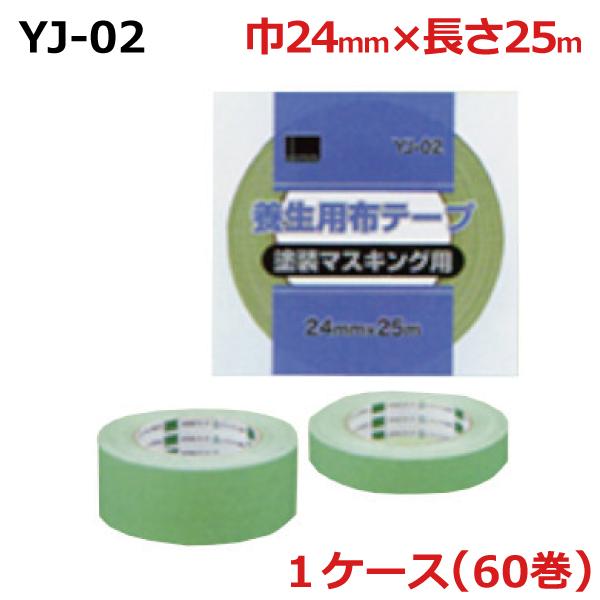 オカモト 布テープ養生用 YJ-02 若草巾24mm×長さ25m×厚さ0.28mm(60巻入)【ケース売り】(HA)