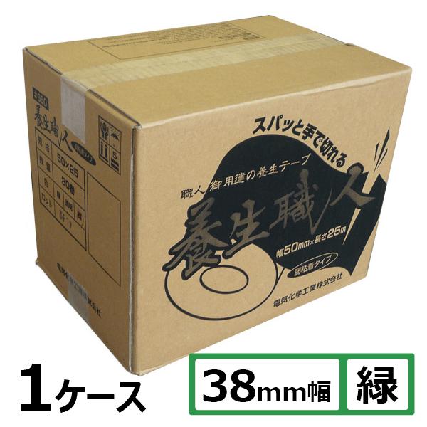まっすぐ切れる養生テープ 8 25 0~18時限定 購買 ポイント2倍 法人様限定商品 養生テープ デンカ 養生職人 緑 ケース売り #650 HA 36巻 セール特価品 38mm×25m