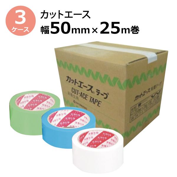 光洋化学 カットエース(緑・青・白)床養生50mm幅×25m巻 3ケース(90巻) (SMZ)