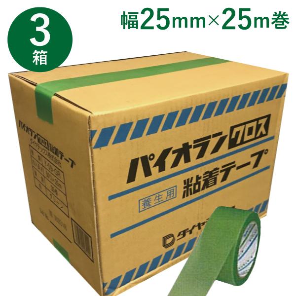 養生テープ ダイヤテックス パイオランクロス(Y-09-GR) 25mm×25m 3ケース(180巻) Y09GR (SMZ)