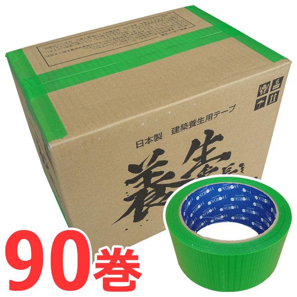 養生テープ 養生番長(YT-301) 緑 48mm幅×25m巻 3ケース(計90巻)