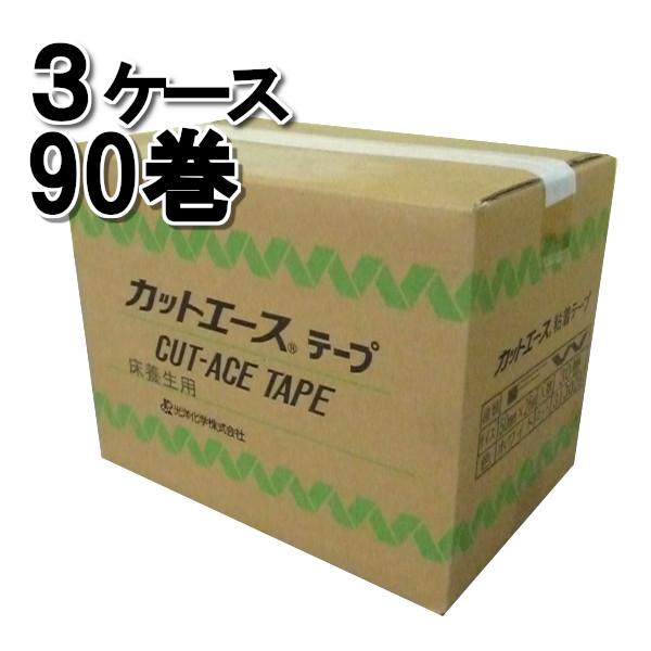 光洋化学 カットエース(緑・青・白)床養生50mm幅×25m巻 3ケース(90巻)