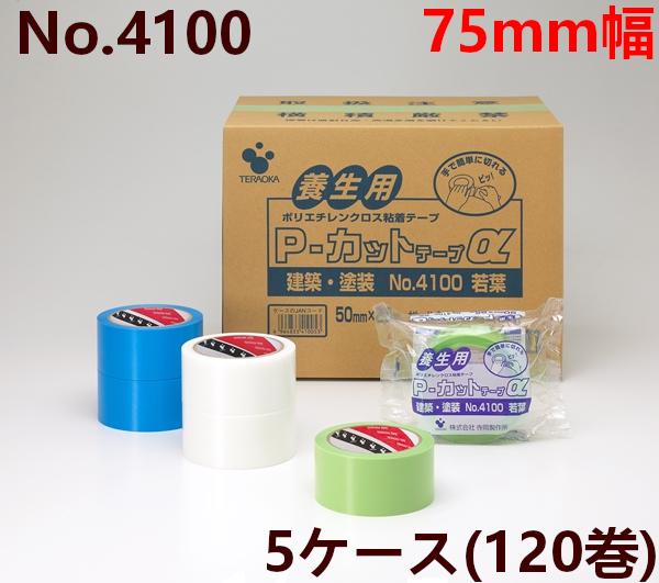 養生テープ 寺岡製作所 P-カットα No.4100 75mm×25m(若葉) 5ケース(120巻)(SJ)