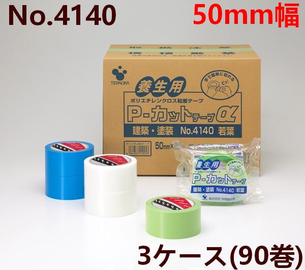 養生テープ 寺岡製作所 P-カットテープ No.4140 50mm幅×25m巻(若葉・透明・青) 3ケース(90巻入)(HK)