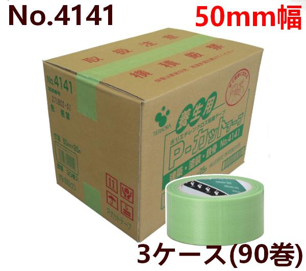 養生テープ 寺岡製作所 P-カットテープ No.4141 50mm×25m(若葉) 3ケース(90巻)(HK)