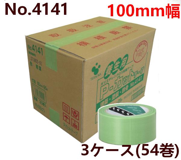養生テープ 寺岡製作所 P-カットテープ No.4141 100mm×25m(若葉) 3ケース(54巻)(HK)