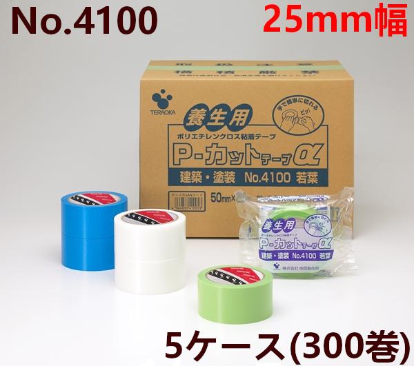 養生テープ 寺岡製作所 P-カットα No.4100(若葉) 25mm×25m (計300巻) 5ケース(SJ)