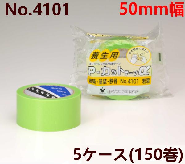 養生テープ 寺岡製作所 P-カットα No.4101(若葉) 50mm×25m (計150巻) 5ケース(SJ)