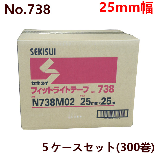 養生テープ セキスイ フィットライトテープ No.738 (緑) 25mm×25M巻(計300巻) 5ケースセット(HA)