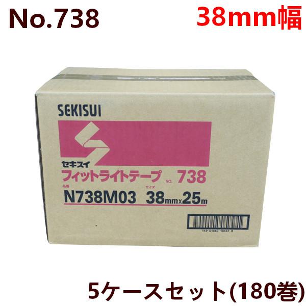 養生テープ セキスイ フィットライトテープ No.738 (緑) 38mm×25M巻 (計180巻) 5ケースセット(HA)