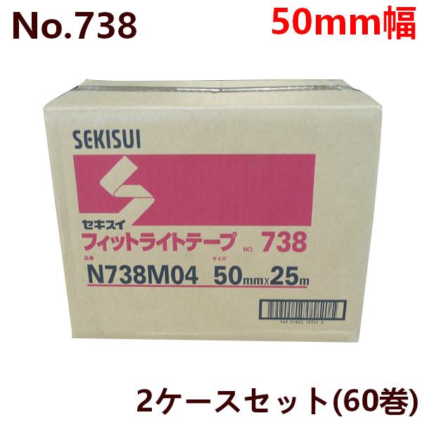 養生テープ セキスイ フィットライトテープ No.738 50mm×25M巻 【緑・青・半透明】(計60巻) 2ケースセット(HA)