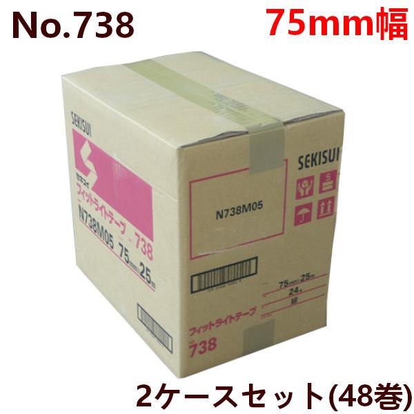 養生テープ セキスイ フィットライトテープ No.738 (緑) 75mm×25M巻 (計48巻) 2ケースセット(HA)