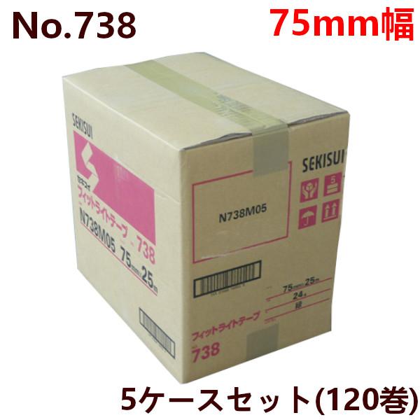 養生テープ セキスイ フィットライトテープ No.738(緑) 75mm×25M巻(計120巻) 5ケースセット(HA)