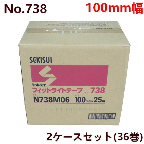 養生テープ セキスイ フィットライトテープ No.738 (緑) 100mm×25M巻 (計36巻) 2ケースセット(HA)