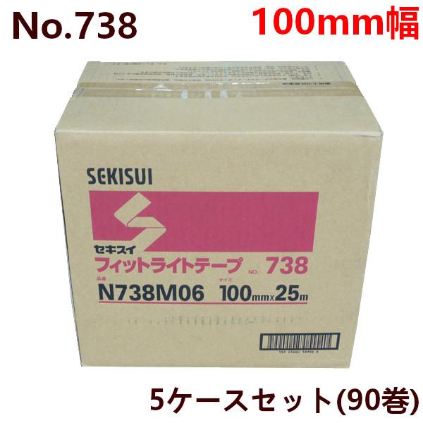 養生テープ セキスイ フィットライトテープ No.738 (緑) 100mm×25M巻 (計90巻) 5ケースセット(HA)
