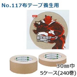 養生用 オカモト布テープ No.117 クリーム巾30mm×長さ25m×厚さ0.30mm(240巻) 5ケース(HA)