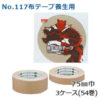 養生用 オカモト布テープNo.117 クリーム巾75mm×長さ25m×厚さ0.30mm (計54巻) 3ケース(HA)