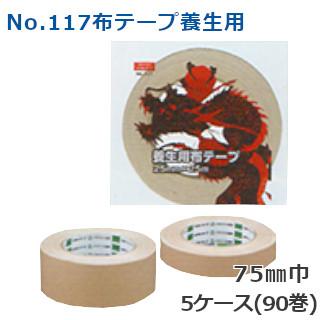 養生用 オカモト布テープ No.117 クリーム巾75mm×長さ25m×厚さ0.30mm (計90巻) 5ケース(HA)